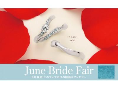 『ゆびわ言葉(R)』で結婚指輪選び!全国で開催、June Bride Fairのお知らせ