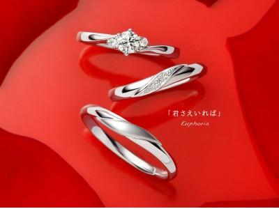 『ゆびわ言葉(R)』で結婚指輪選び!「君さえいれば」多幸感をイメージした新作ブライダルジュエリー発表