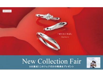 『ゆびわ言葉(R)』で結婚指輪選び!全国で開催「New Collection Fair」のお知らせ