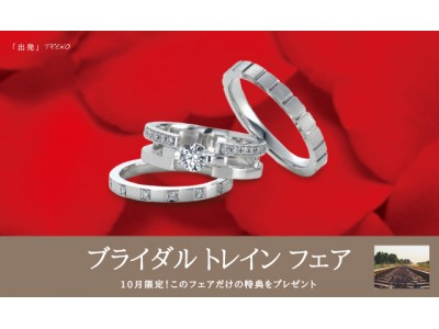 『ゆびわ言葉(R)』で結婚指輪選び!全国で開催「ブライダルトレインフェア」のお知らせ