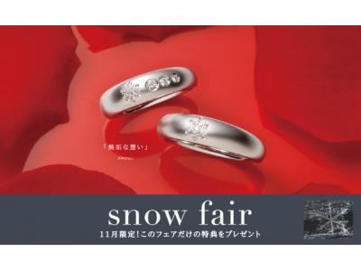 職人の手彫りが光る、雪の結晶が美しい結婚指輪のブライダルフェアを開催!