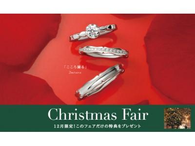 引っかかりのないエタニティリングが人気。全国で80店舗で「クリスマスフェア」を開催します