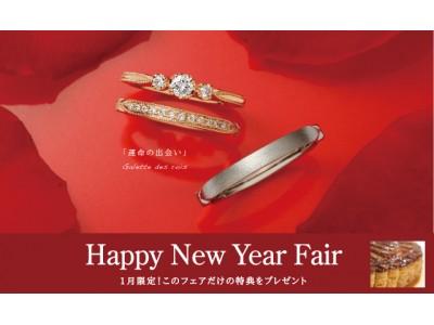 背伸びしない婚約指輪、小ぶりなダイヤモンドで気軽に着けられる。Happy New Year Fair開催!