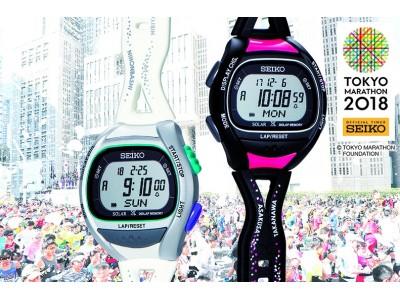 a7d02ce5a8 セイコー プロスペックス>スーパーランナーズより 「東京マラソン2018」記念限定モデルを発売