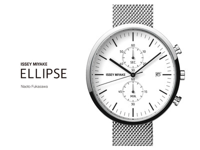 <ISSEY MIYAKE WATCH>プロジェクト誕生20周年を記念する新シリーズ 深澤直人氏デザイン「ELLIPSE」を発売