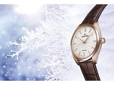 <グランドセイコー>より、幻想的な冬景色「垂り雪(しずりゆき)」を表現した限定モデルが誕生