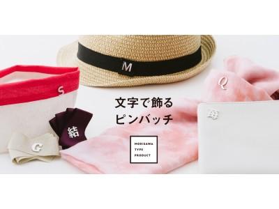 モリサワ 「MORISAWA TYPE PRODUCT」のオリジナルグッズ「文字で飾るピンバッチ」に27種類の欧文ピンバッチを追加