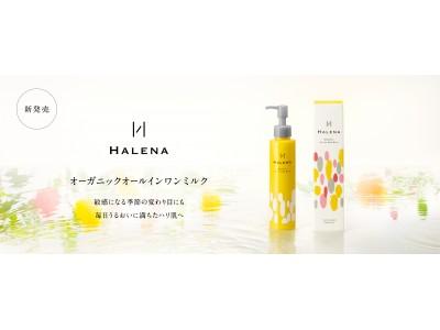 敏感肌向けオーガニックスキンケアブランド「HALENA(ハレナ)」より、日本初のオーガニックホットクレンジングジェル&オールインワンミルク発売 ベビースキンケアNo.1ブランドALOBABY共同開発