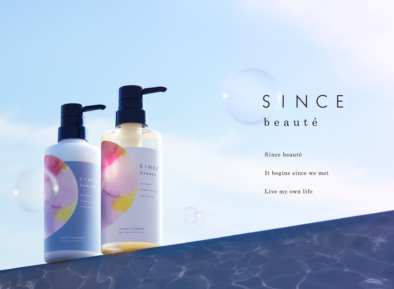 オーガニックエイジングヘアケア 「SINCE beaute(シンスボーテ)」がパワーアップしてリニューアル、さらに待望のつめかえ用も新発売!