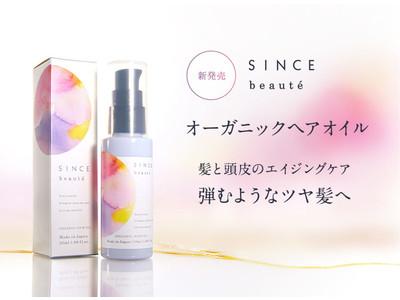 オーガニックエイジングヘアケア 「SINCE beaute(シンスボーテ)」からダメージケア&頭皮ケアがかなうオーガニックヘアオイルが新発売!