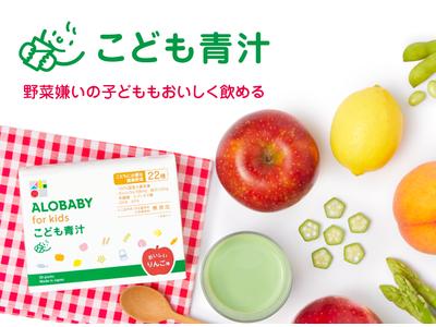 ベビースキンケアNo.1 ALOBABYから、野菜嫌いの子どももおいしく野菜が補給できるアロベビーフォーキッズ こども青汁が新発売