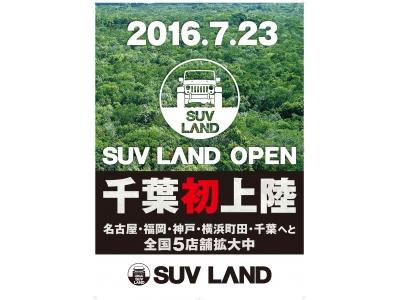 中古「SUV在庫台数日本一」のネクステージ『SUV LAND』5号店を千葉県にオープン!