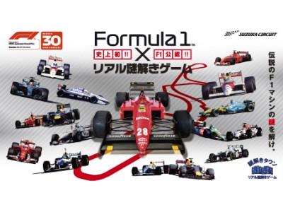 【史上初!F1公認 謎解きイベント】鈴鹿サーキット モートピアでファミリー向けリアル謎解きゲームを開催