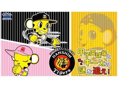 阪神甲子園球場でリアル謎解きゲームの実施期間を延長!