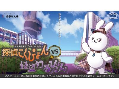 【大学史上初】國學院大學が謎解き企業とタイアップで謎解きゲームを渋谷キャンパスと近隣の街で開催します