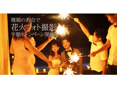 【珊瑚の教会】花火フォト撮影半額キャンペーン開催!!ウェディングフォトをよりロマンチックに☆