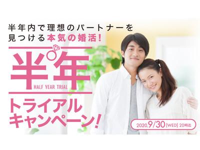 【ブライダル情報センター】9月限定!6か月間トライアル入会キャンペーン開始!