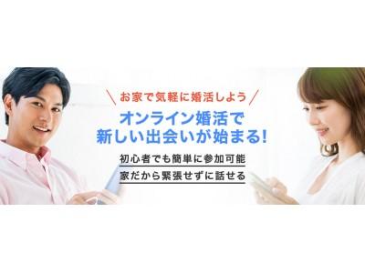エクシオの『オンライン婚活』に20種類のパーティー企画が新登場!!