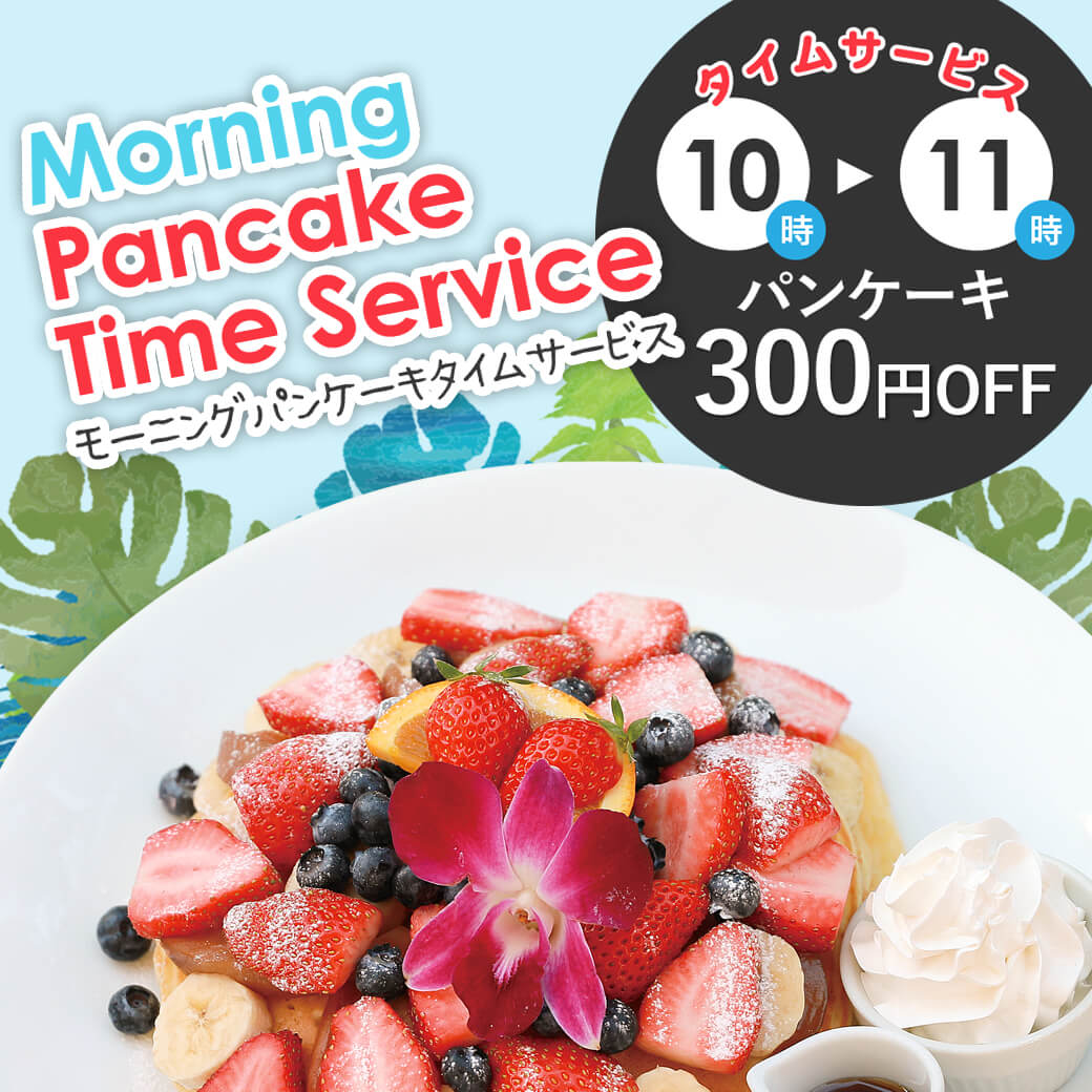 カフェカイラ舞浜店でモーニングパンケーキタイムサービスを開催!8月11日から9月30日までの期間限定