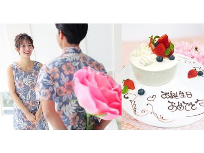 【沖縄プライベートリゾートヴィラchillma】記念日はお得な新プランでサプライズを!