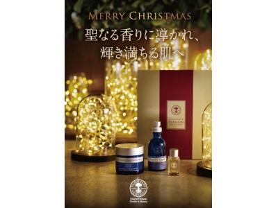 砂漠の真珠フランキンセンスで、美しさに磨きをかけるクリスマスコフレが新発売