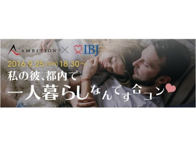 ≪AMBITION×IBJ コラボレーション企画≫「私の彼、都内で一人暮らしなんです合コン(ハート)」共同開催