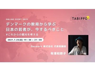 【無料オンラインイベント】「デンマークの教育から学ぶ 日本の若者が、今するべきこと」開催します!