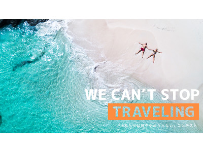 旅を愛するすべての方に。海外の旅への想いを綴る「#私たちは旅をやめられない」コンテストを開催します