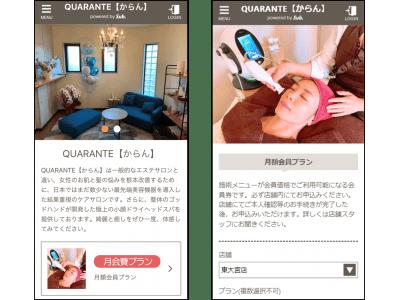 エステサロン「QUARANTE」が店舗向け定額システム「Sub.」を導入