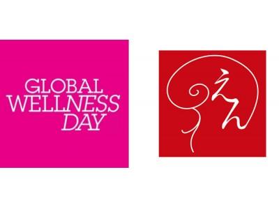 酵素浴えんHANARE京都店ではハイアット リージェンシー 京都と共同でGlobal Wellness Dayに賛同し6月7日より3日間足酵素浴(ASHIYOKU)を無料開催致します。