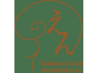 「酵素浴えん」が関西最大級 約5,000坪の温泉テーマパーク『空庭温泉』にて酵素足浴(ASHIYOKU)の無料体験イベントを実施【期間限定開催:11月22日~12月22日】