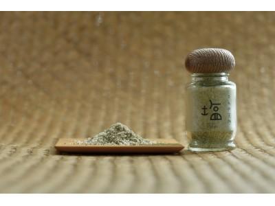 毎日のお料理に!塩のほのかな甘みと大和当帰が香る、ナチュラル・ハーブソルト「えんの天然 塩 TOUKI」2018年6月5日(火)より新発売いたします。