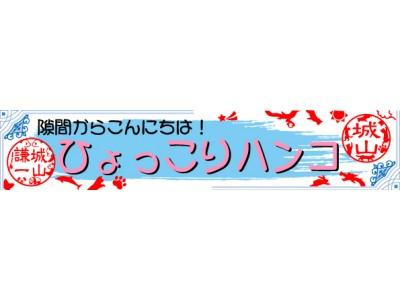 動物などが顔をのぞかせる「ひょっこりハンコ」発売外枠と名前の間に出来た印面の隙間を、色々なデザインで無駄なく埋め尽くした新感覚の印鑑ですhttps://www.inkan.name/hyokkori/