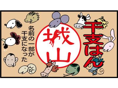 日本初!名前の一部が干支のデザインになった「十二支の印鑑・干支はん」6月7日の発売に先駆け、5月25日より仮受付開始