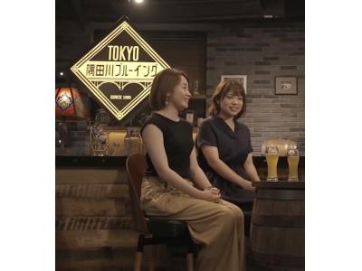 【出演情報】ビール女子編集部がクラフトビール の魅力を伝えるトーク番組BS-TBS『TOKYO隅田川バル』に出演いたします
