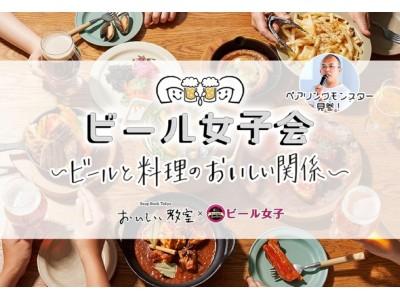 【ビール女子 × also Soup Stock Tokyo】コラボイベント『ビール女子会~ビールと料理のおいしい関係~』を開催します!