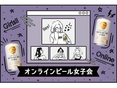 伝説のホップを使ったビールで乾杯!WEBマガジン&コミュニティ「ビール女子」、サッポロビール株式会社とのタイアップイベント『オンラインビール女子会』を開催!