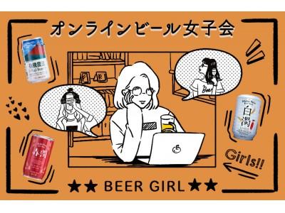 【満員御礼】WEBマガジン&コミュニティ「ビール女子」、日本ビールとのタイアップイベント『オンラインビール女子会』を開催!