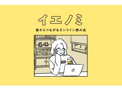 WEBマガジン&コミュニティ「ビール女子」、オンライン飲み会サービス『イエノミ』をリリース!!