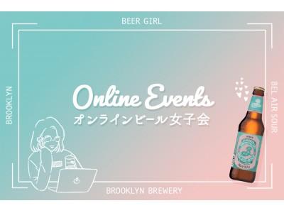 【満員御礼】爽やかな酸味が特長のサワービールで乾杯!WEBマガジン&コミュニティ「ビール女子」、ブルックリンブルワリー・ジャパン株式会社とのタイアップイベント『オンラインビール女子会』を開催!