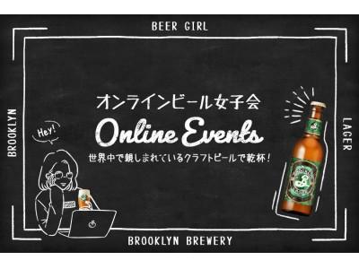 【先着30名様】世界中で親しまれているクラフトビールで乾杯!WEBマガジン&コミュニティ「ビール女子」、ブルックリンブルワリー・ジャパン株式会社とのタイアップイベント『オンラインビール女子会』を開催!