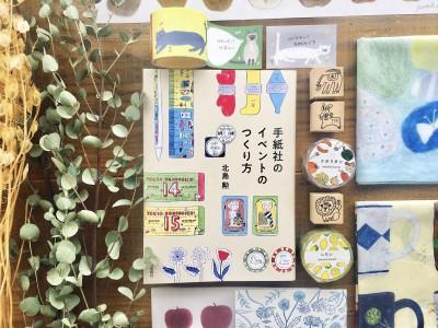 新刊『手紙社のイベントのつくり方』発売、フェア開催