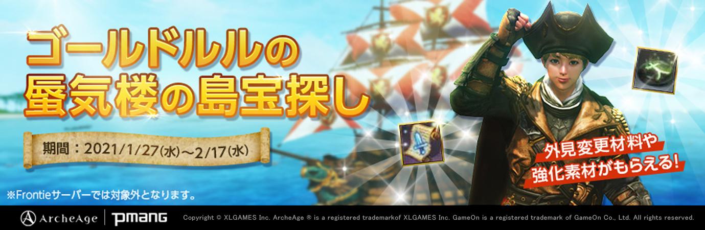 超大型MMORPG『ArcheAge(アーキエイジ)』 宝箱を見つけてアバターや装備素材を手に入れよう!「ゴールドルルの蜃気楼の島宝探し」イベント開催!