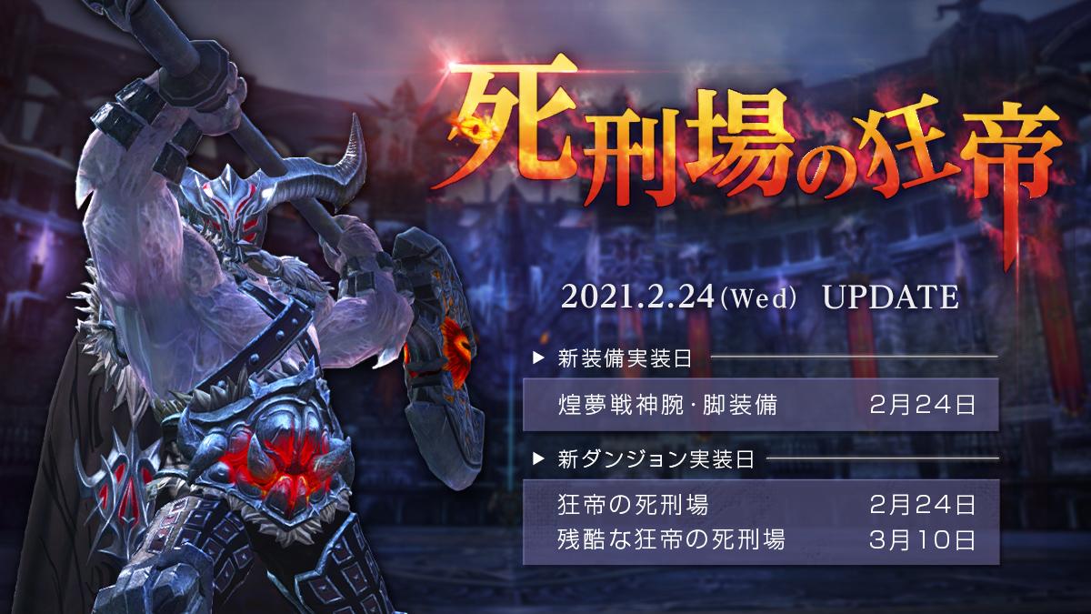 PC向けファンタジーMMORPG『TERA』 本日2021年2月24日(水)最新アップデート「死刑場の狂帝」実装!