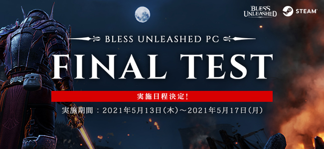 【NEOWIZ プレスリリース】PC向けアクションMMORPG『BLESS UNLEASHED PC』FINAL TESTまであと6日!