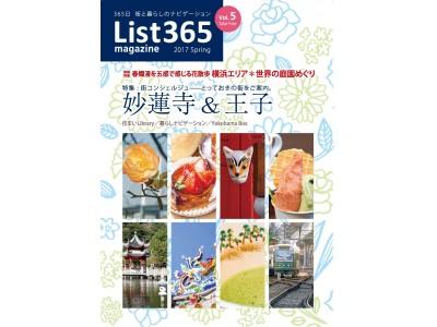 リストグループの横浜・湘南エリアのフリーペーパー「List365magazine(vol.5)」3月25...