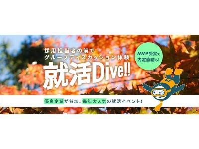 企業採用担当者が参加するグループディスカッションイベント「就活Dive!!」を開催