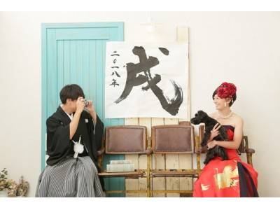 今年は「戌(いぬ)年」! 1月限定ウェディングフォト企画 人気書家 岡西佑奈さんによる「戌」の書を背景に愛犬と一緒に思い出の写真を残そう!