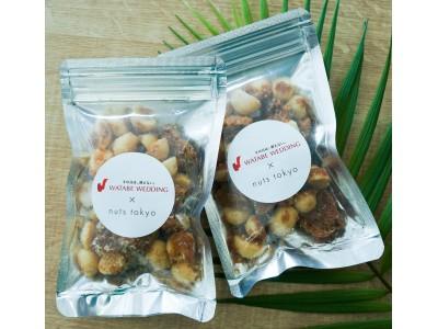 人気のナッツ専門店「nuts tokyo」とコラボレーション  ワタベウェディングオリジナル「リゾ婚ナッツ」を開発
