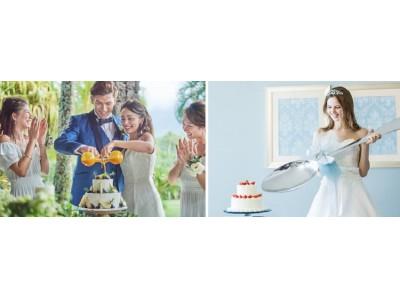 """""""ウェディングケーキ""""のフォトジェニックな新パーティ演出!リゾ婚を盛り上げる「カラードリップケーキ」「ビッグスプーン」"""